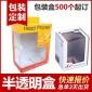�V州奕森彩印�S提供pvc半透明食品�荡a折�B包�b盒�盒�Y品盒定做